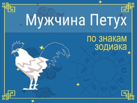 ЗМужчины Петухи по знакам Зодиака
