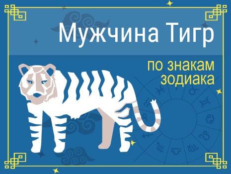 ЗМужчины Тигры знакам Зодиака
