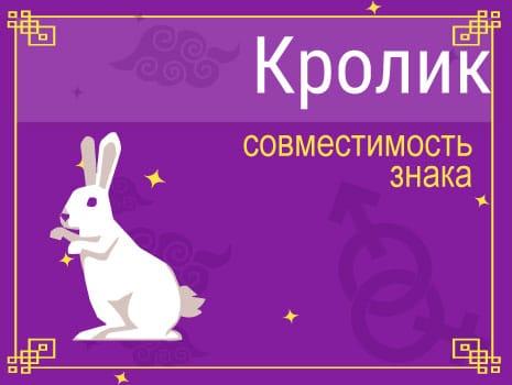 ЗСовместимость знака Кролик