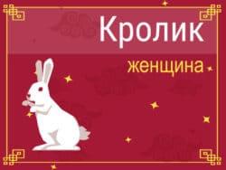 Женщина Кролик (Кот): черты характера, карьера, любовь и семья
