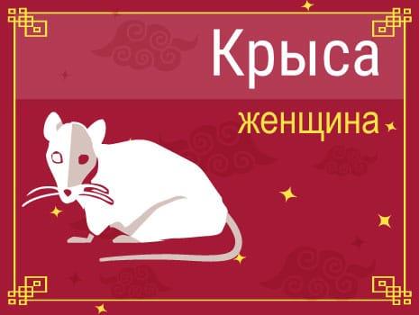 ЗЖенщина Крыса: черты характера, карьера, любовь и семья