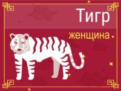 Женщина Тигр: черты характера, карьера, любовь и семья
