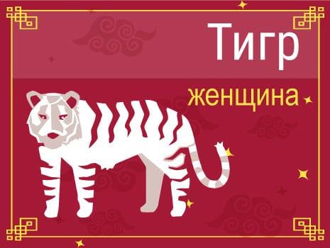 ЗЖенщина Тигр: черты характера, карьера, любовь и семья