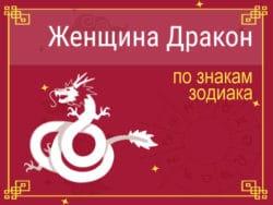 Женщина-Дракон по знакам Зодиака
