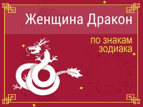 ЗЖенщина-Дракон по знакам Зодиака