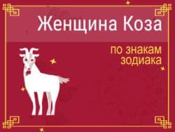 Женщина-Коза (Овца) по знакам Зодиака