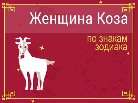ЗЖенщина-Коза (Овца) по знакам Зодиака