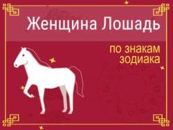 Женщина-Лошадь по знакам Зодиака