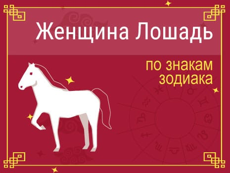 ЗЖенщина-Лошадь по знакам Зодиака