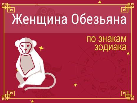 ЗЖенщина-Обезьяна по знакам Зодиака