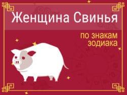 Женщина-Свинья по знакам Зодиака