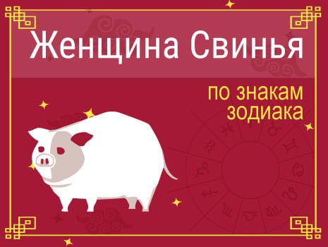 ЗЖенщина-Свинья по знакам Зодиака