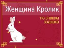 Женщина-Кролик (Кот) по знакам Зодиака
