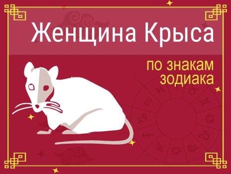 ЗЖенщина-Крыса по знакам Зодиака