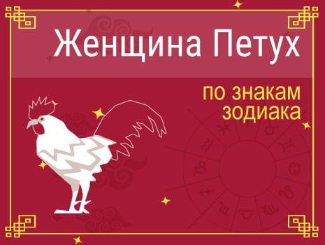 ЗЖенщина-Петух по знакам Зодиака