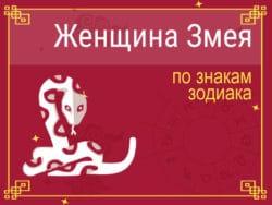 Женщина-Змея по знакам Зодиака