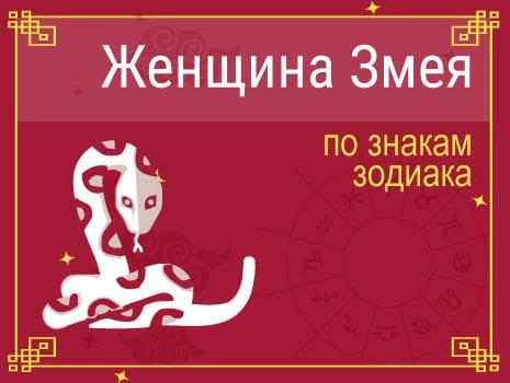 ЗЖенщина-Змея по знакам Зодиака