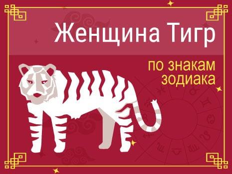 ЗЖенщина-Тигр по знакам Зодиака
