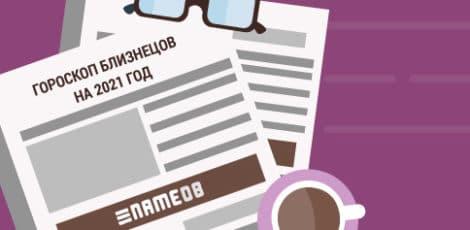 Гороскоп Близнецов на 2021 год