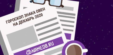 Гороскоп знака Овен на Декабрь 2020