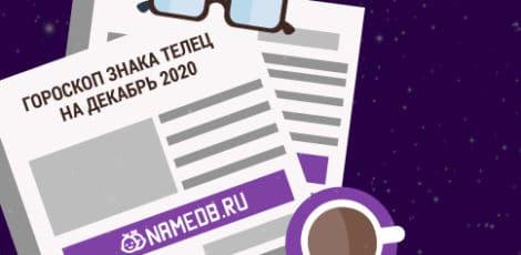 Гороскоп знака Телец на Декабрь 2020