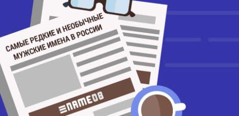Самые редкие и необычные мужские имена в России
