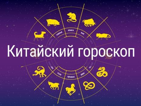 ЗКитайский гороскоп