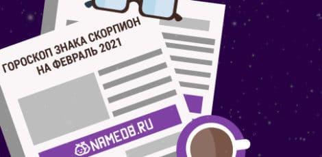 Гороскоп знака Скорпион на Февраль 2021