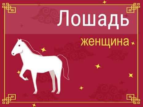 ЗЖенщина Лошадь: черты характера, карьера, любовь и семья