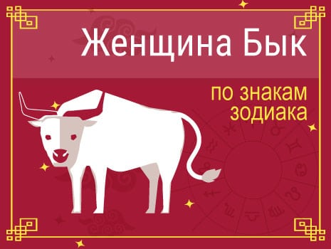 ЗЖенщина-Бык по знакам Зодиака