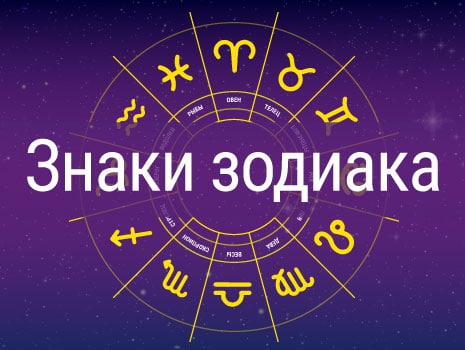 ЗЗнаки зодиака