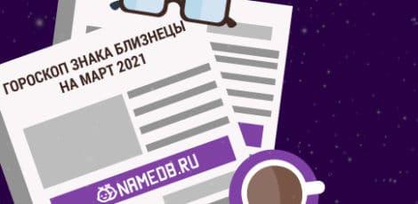 Гороскоп знака Близнецы на Март 2021