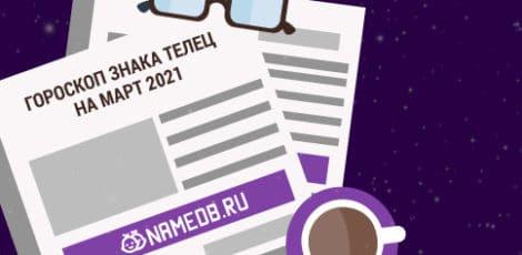 Гороскоп знака Телец на Март 2021