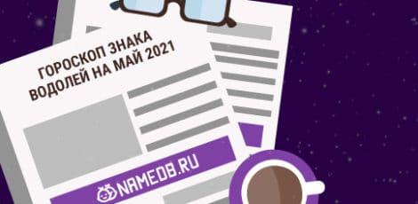 Гороскоп знака Водолей на Май 2021