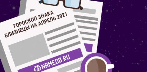 Гороскоп знака Близнецы на Апрель 2021