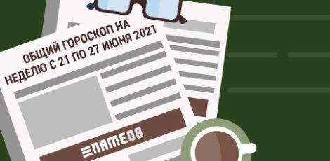 Общий гороскоп на неделю с 21 по 27 Июня 2021 года