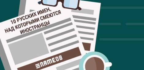 10 русских имен, над которыми смеются иностранцы