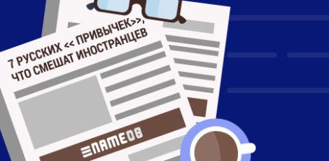 7 «русских» привычек, что смешат иностранцев