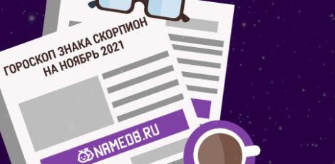 Гороскоп знака Скорпион на Ноябрь 2021
